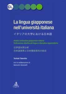 La lingua giapponese nell'università italiana
